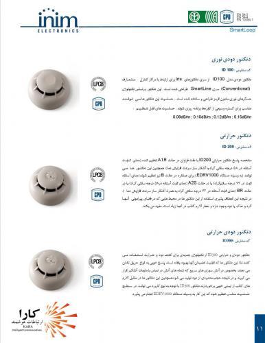 catalog-alast-11